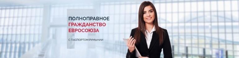 Компания EU.RO Group (сайты rumunia.ru, rumunia.com.ua) — обзор о гражданстве Румынии и отзывах клиентов