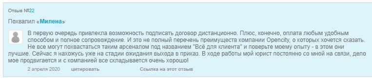 Компания Opencity.vip — отзывы клиентов, оформление гражданства ЕС