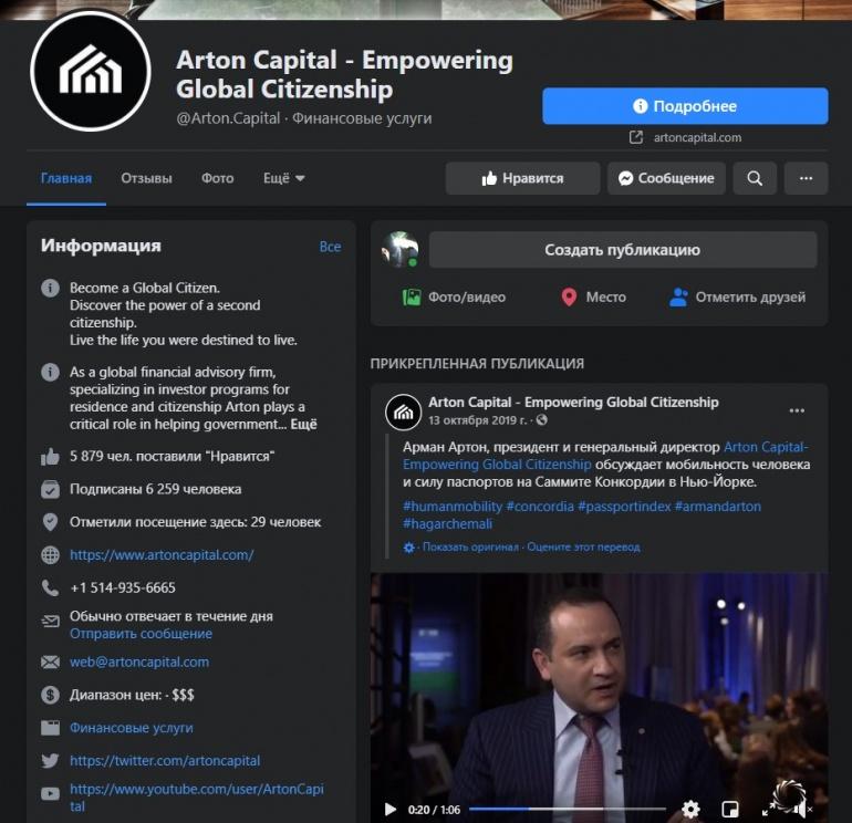 Компания Arton Capital: реальный обзор и отзывы клиентов