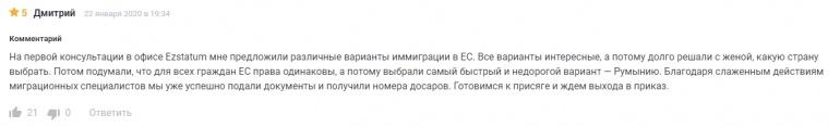 Компания Ezstatum — изучаем отзывы клиентов о получении румынского гражданства