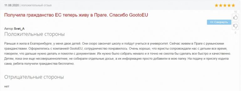 Компания GootoEU: отзывы клиентов и вся правда о получении гражданства ЕС